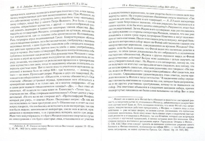 Иллюстрация 1 из 12 для История разделения церквей в IХ, Х и ХI веках - Алексей Лебедев | Лабиринт - книги. Источник: Лабиринт