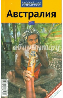 Австралия. Путеводитель снт куйбышевец горы 2 дом