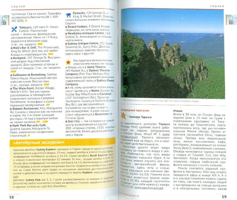 Иллюстрация 1 из 17 для Австралия. Путеводитель - Клаус-Петер Хютт | Лабиринт - книги. Источник: Лабиринт