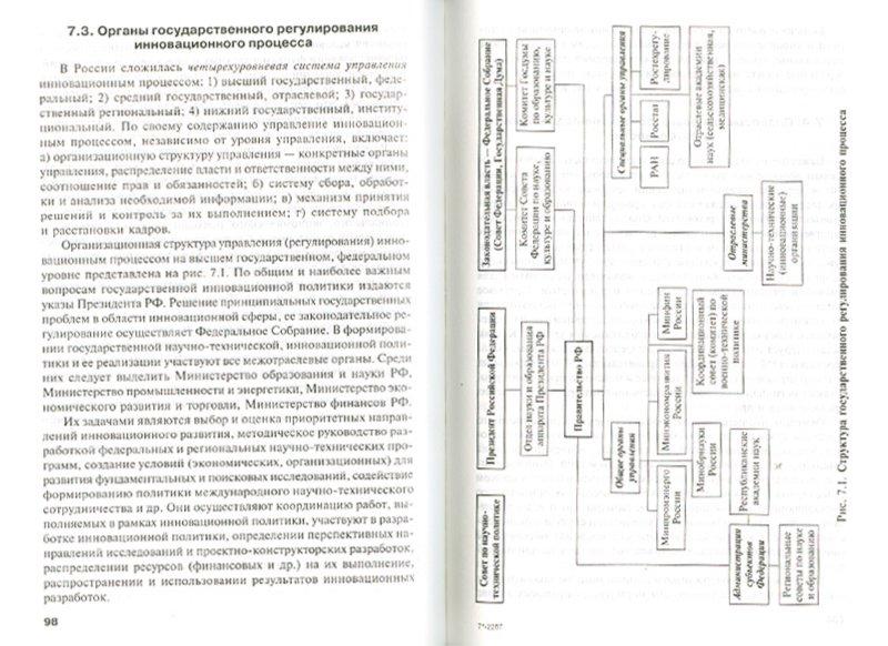 Иллюстрация 1 из 8 для Инновационный менеджмент - А. Мухамедьяров | Лабиринт - книги. Источник: Лабиринт