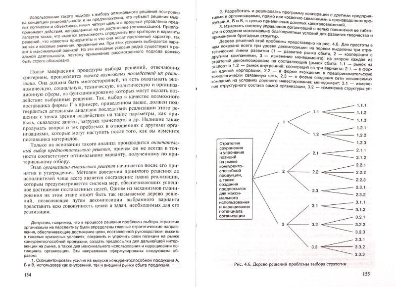 Иллюстрация 1 из 10 для Общее управление организацией. Теория и практика - Зинаида Румянцева | Лабиринт - книги. Источник: Лабиринт