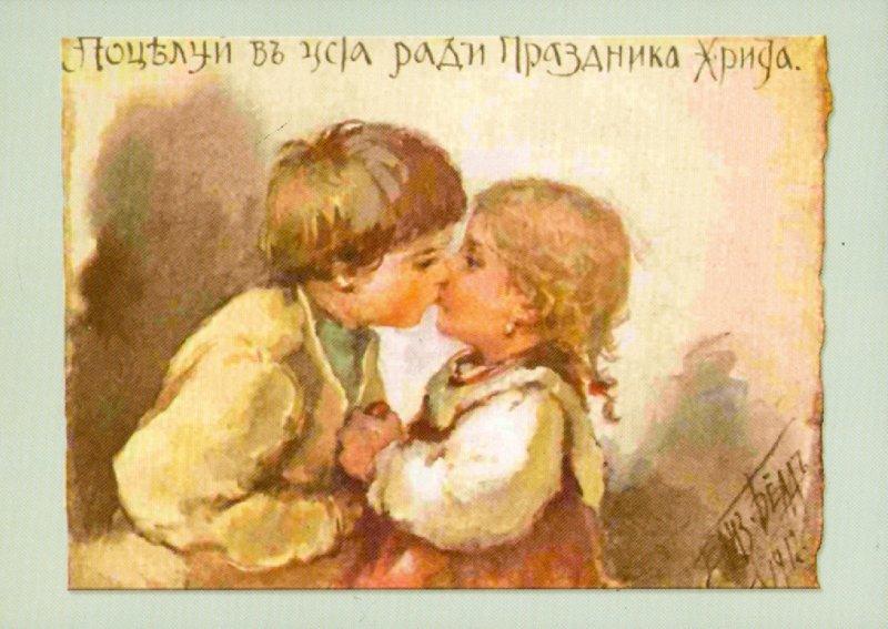 Иллюстрация 1 из 14 для С праздником! Кого люблю, тому дарю! Набор открыток. Удивительно-трогательный подарок - Елизавета Бем | Лабиринт - сувениры. Источник: Лабиринт