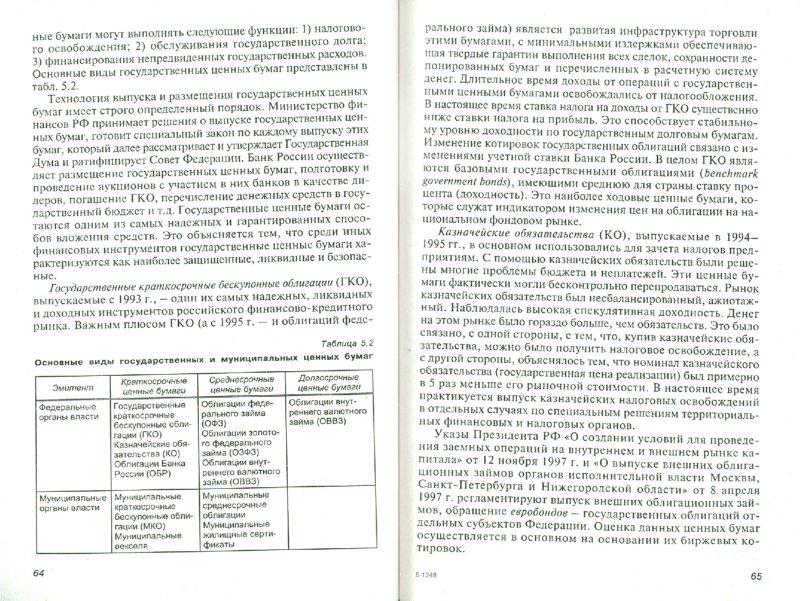 Иллюстрация 1 из 11 для Оценка ценных бумаг - Татьяна Бердникова   Лабиринт - книги. Источник: Лабиринт
