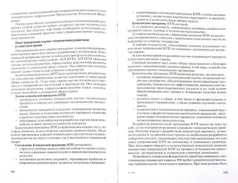 Иллюстрация 1 из 4 для Система государственного и муниципального управления - В. Орешин | Лабиринт - книги. Источник: Лабиринт