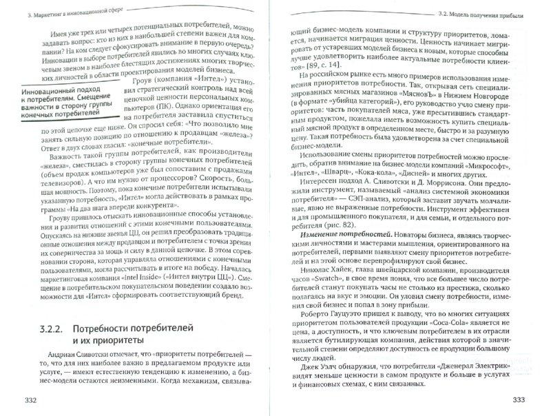 Иллюстрация 1 из 11 для Управление инновациями - Баранчеев, Масленникова, Мишин | Лабиринт - книги. Источник: Лабиринт