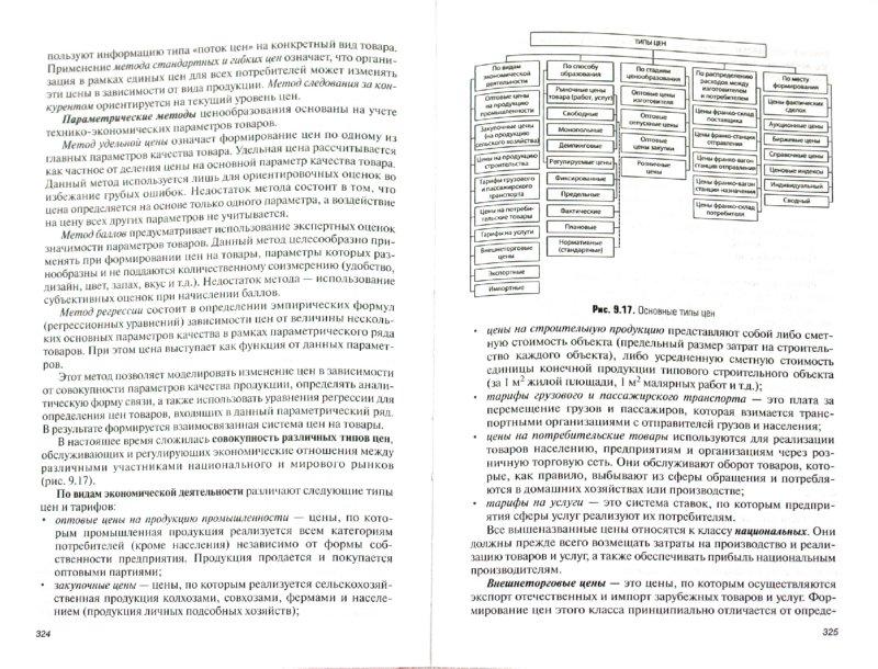 Иллюстрация 1 из 4 для Экономика предприятия (организации) (+CD) - Владимир Поздняков | Лабиринт - книги. Источник: Лабиринт