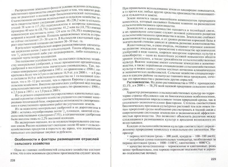 Иллюстрация 1 из 5 для Экономическая география России - В. Видяпин | Лабиринт - книги. Источник: Лабиринт