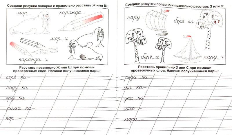 Иллюстрация 1 из 7 для Пропись-словарик. Пишем и запоминаем звонкие и глухие согласные   Лабиринт - книги. Источник: Лабиринт