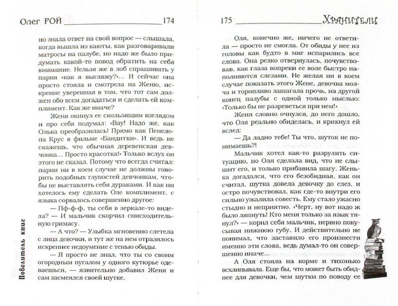 Иллюстрация 1 из 7 для Хранители. Повелитель книг - Олег Рой | Лабиринт - книги. Источник: Лабиринт