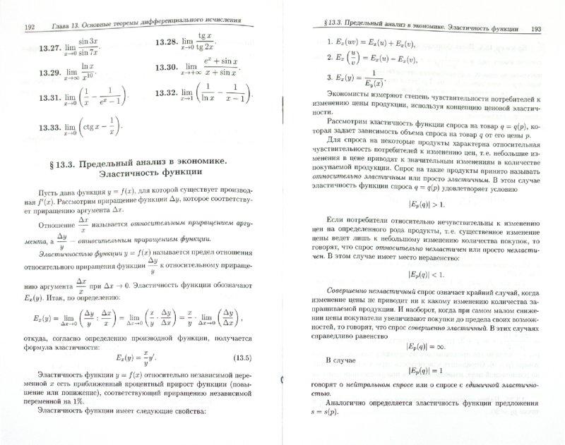 Решебники По Высшей Математике Григорьев И Сабурова Онлайн