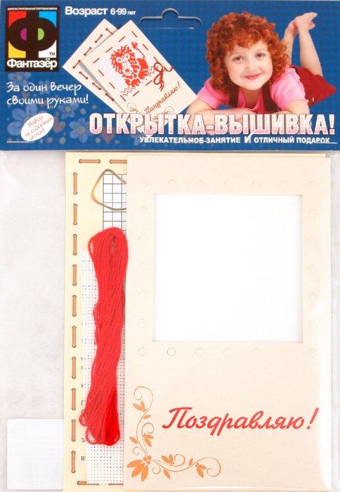 """Иллюстрация 1 из 12 для Открытка–вышивка """"Ангелочек"""" (904001)   Лабиринт - игрушки. Источник: Лабиринт"""