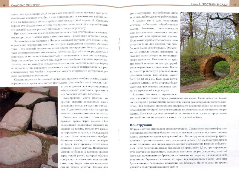 Иллюстрация 1 из 6 для Садовые мостики - Ольга Юрина   Лабиринт - книги. Источник: Лабиринт