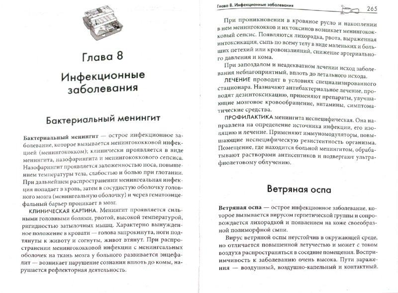 Иллюстрация 1 из 7 для Справочник фельдшера | Лабиринт - книги. Источник: Лабиринт
