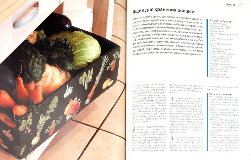 Иллюстрация 1 из 25 для Ваш стильный дом. Для изысканной леди - Морбин, Бумер | Лабиринт - книги. Источник: Лабиринт