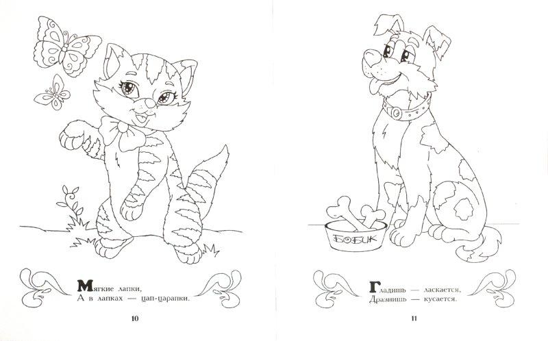 Иллюстрация 1 из 8 для Мои любимые зверушки: раскраска | Лабиринт - книги. Источник: Лабиринт