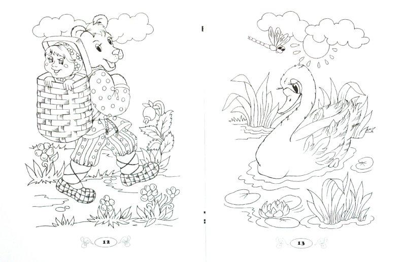 Иллюстрация 1 из 4 для Мои любимые сказки: раскраска | Лабиринт - книги. Источник: Лабиринт