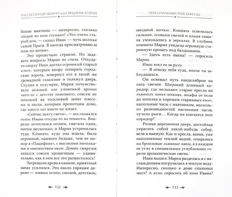 Иллюстрация 1 из 5 для Рассыпанный жемчуг, или Свидание в Праге - Юлия Меньшикова   Лабиринт - книги. Источник: Лабиринт