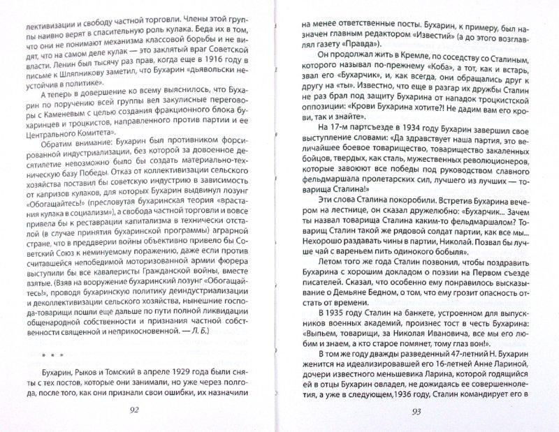 Иллюстрация 1 из 5 для Сталин. Отец народа - Лев Балаян | Лабиринт - книги. Источник: Лабиринт
