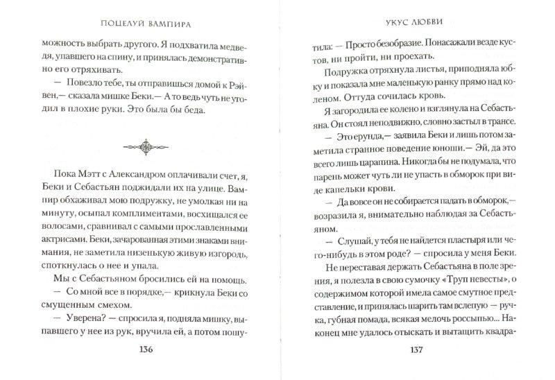 Иллюстрация 1 из 6 для Поцелуй вампира. Книга 7: Укус любви - Эллен Шрайбер | Лабиринт - книги. Источник: Лабиринт