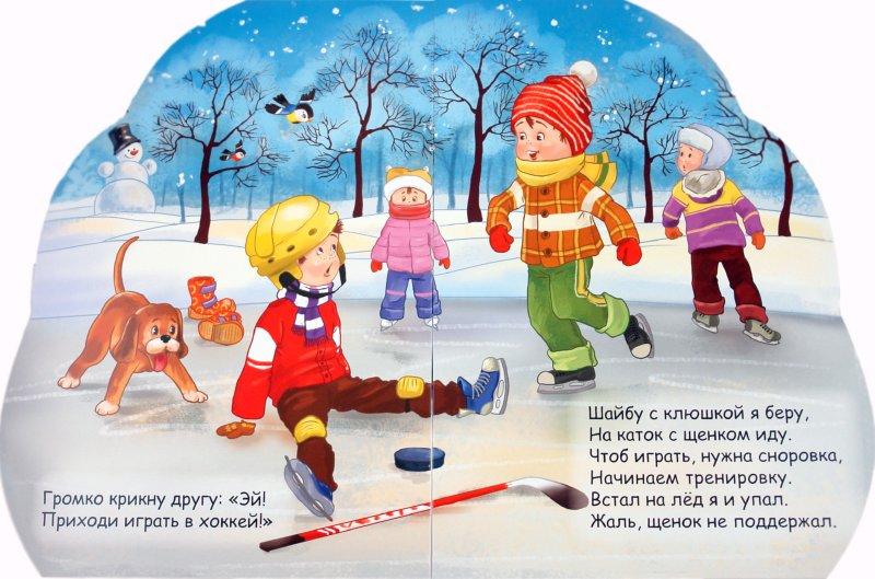 Иллюстрация 1 из 15 для Красочная книжка с вырубкой. Зимушка-зима - Бурмистрова, Мороз | Лабиринт - книги. Источник: Лабиринт