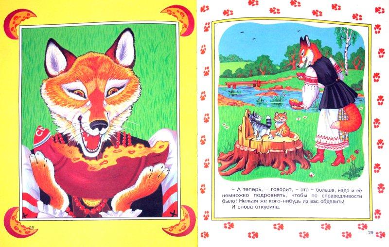 Иллюстрация 1 из 42 для Мужик и медведь. Лисичка судья. Петушок и два мышонка | Лабиринт - книги. Источник: Лабиринт