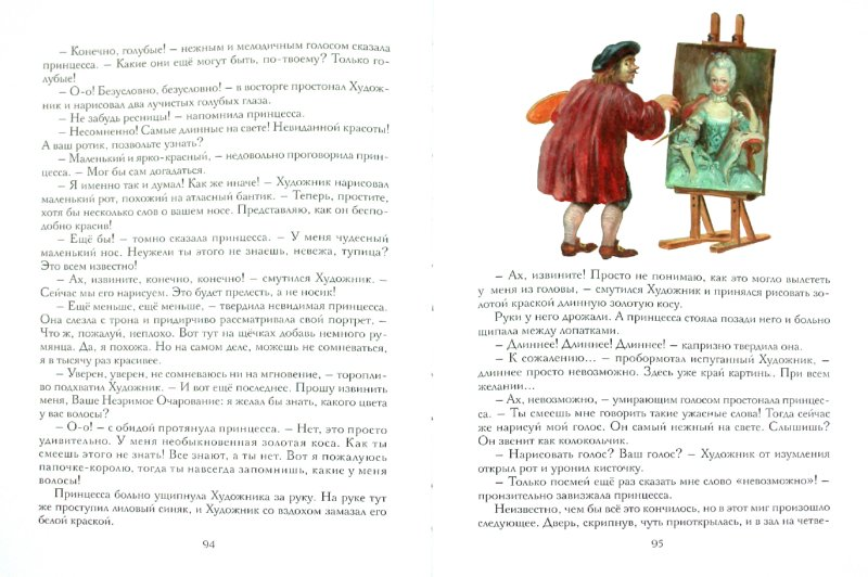 Иллюстрация 1 из 28 для Пока бьют часы (+подарок) - Софья Прокофьева | Лабиринт - книги. Источник: Лабиринт