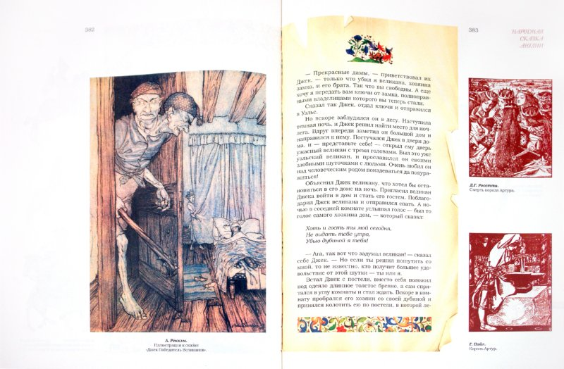 Иллюстрация 1 из 39 для Сказочная антология | Лабиринт - книги. Источник: Лабиринт