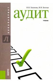 Аудит. Учебник аудит для студентов вузов