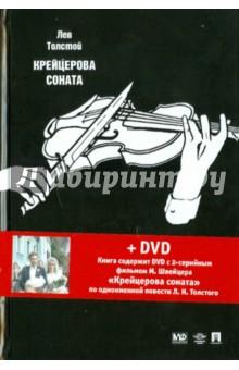 Крейцерова соната. Повести (+ DVD) крейцерова соната аудиоспектакль cdmp3