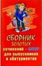 Сборник золотых сочинений-шпор для выпускников и абитуриентов