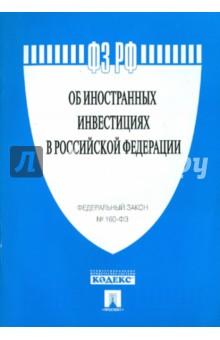 """Федеральный закон """"Об иностранных инвестициях в Российской Федерации""""  № 160-ФЗ."""