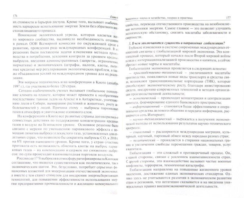 Иллюстрация 1 из 5 для Обществознание в вопросах и ответах. Учебное пособие - Безбородов, Губин, Буланова | Лабиринт - книги. Источник: Лабиринт