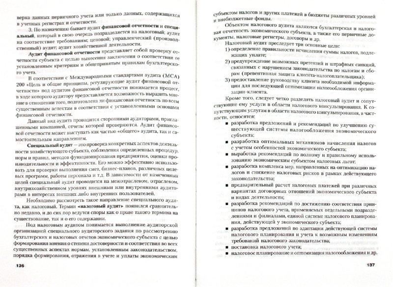 Иллюстрация 1 из 7 для Правовые основы бухгалтерского учета и аудита в Российской Федерации - Ашмарина, Быля, Терехова | Лабиринт - книги. Источник: Лабиринт