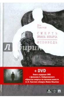 Смерть Ивана Ильича. Исповедь (+DVD) гений 2016 dvd