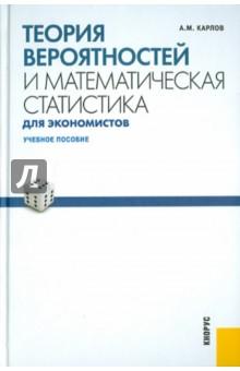 Теория вероятностей и математической статистики для экономистов