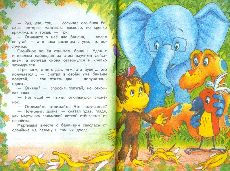 Иллюстрация 1 из 4 для 38 попугаев - Григорий Остер | Лабиринт - книги. Источник: Лабиринт
