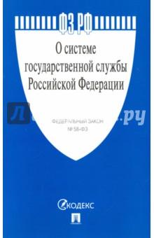 """Федеральный закон """"О системе государственной службы Российской Федерации"""" № 58-ФЗ"""