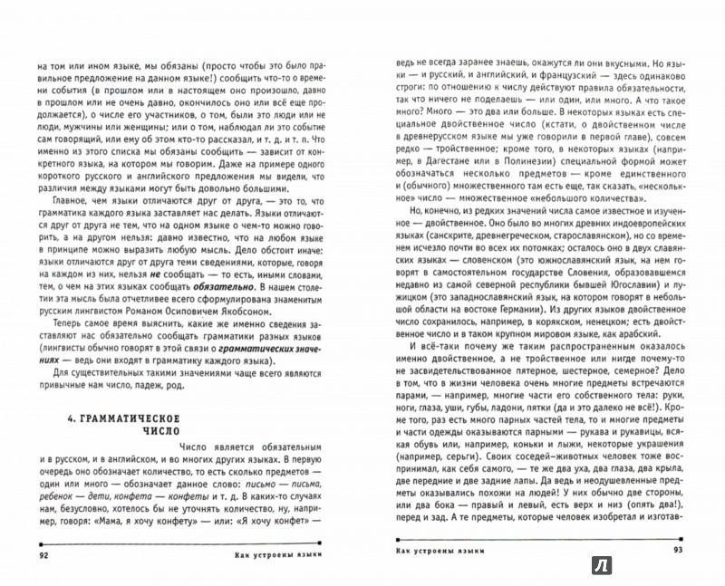 Иллюстрация 1 из 26 для Почему языки такие разные - Владимир Плунгян | Лабиринт - книги. Источник: Лабиринт