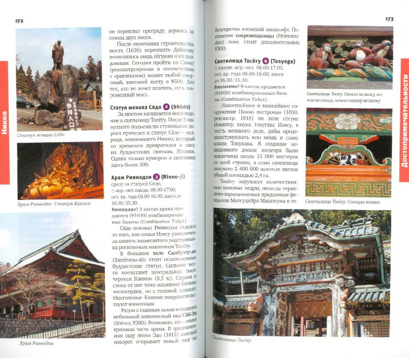 Иллюстрация 1 из 6 для Япония - Марина Чижова | Лабиринт - книги. Источник: Лабиринт