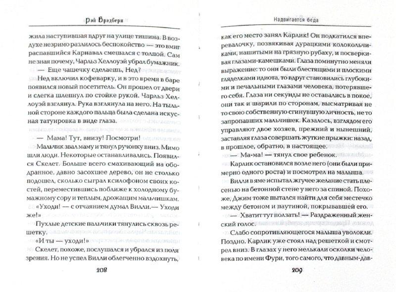 Иллюстрация 1 из 13 для Надвигается беда - Рэй Брэдбери | Лабиринт - книги. Источник: Лабиринт