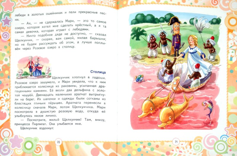 Иллюстрация 1 из 25 для Любимые сказки Дедов Морозов   Лабиринт - книги. Источник: Лабиринт