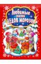 Любимые сказки Дедов Морозов художественные книги росмэн заговор дедов морозов у краузе