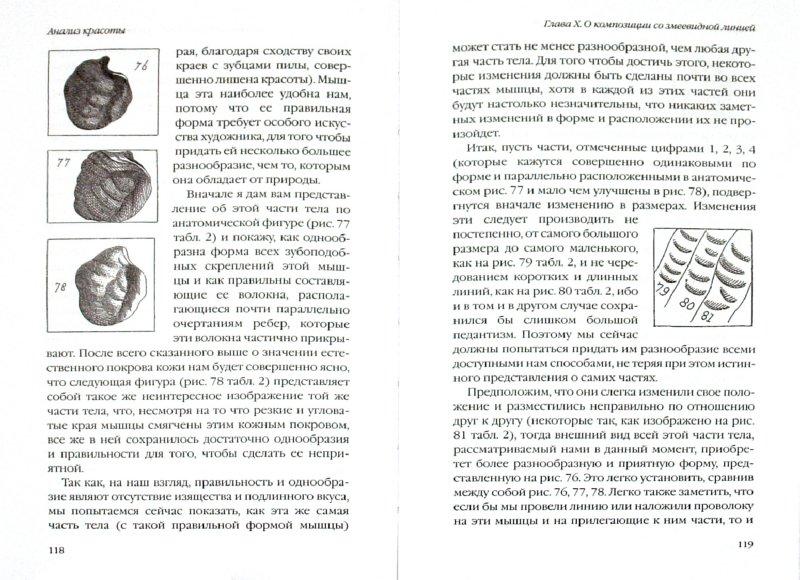 Иллюстрация 1 из 9 для Анализ красоты - Уильям Хогарт | Лабиринт - книги. Источник: Лабиринт