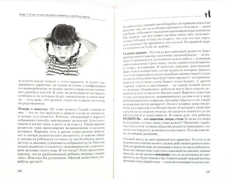 Иллюстрация 1 из 4 для Как вырастить Личность. Воспитание без крика и истерик - Леонид Сурженко   Лабиринт - книги. Источник: Лабиринт