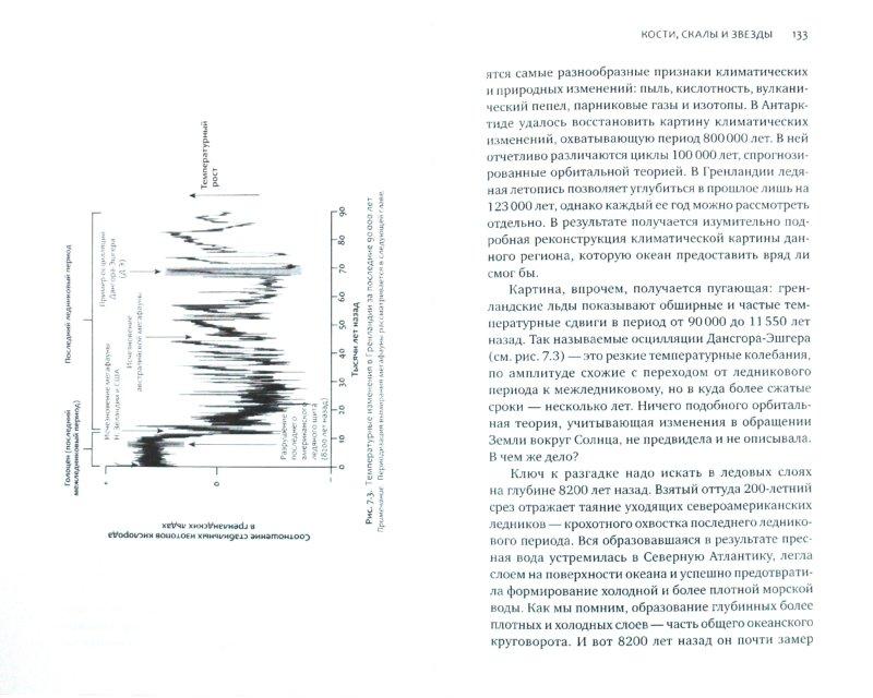 Иллюстрация 1 из 6 для Кости, скалы и звезды. Наука о том, когда что произошло - Крис Терни | Лабиринт - книги. Источник: Лабиринт