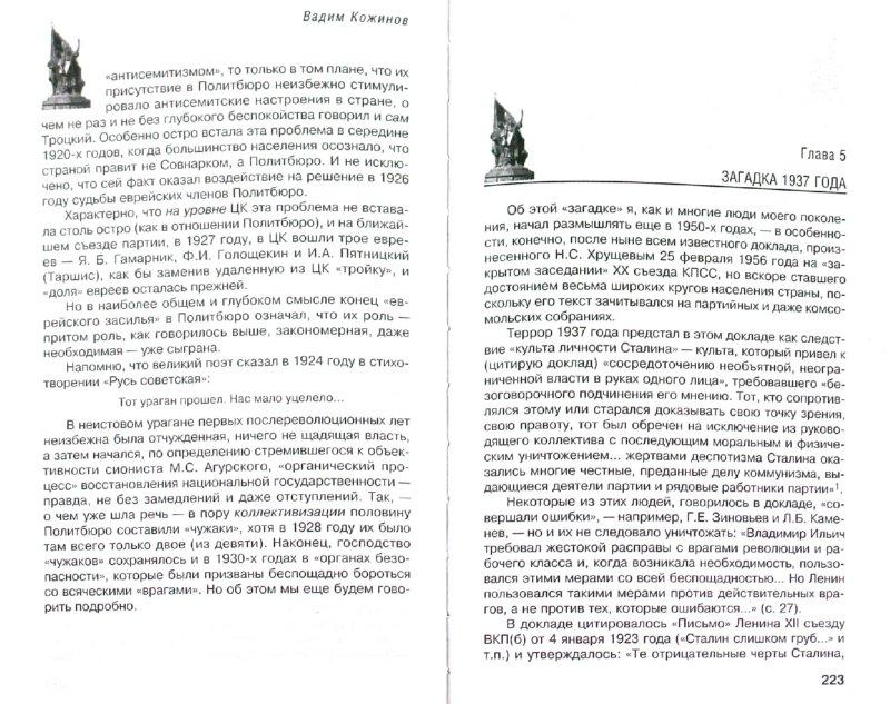 Иллюстрация 1 из 25 для Правда сталинских репрессий - Вадим Кожинов   Лабиринт - книги. Источник: Лабиринт