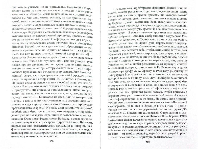 Иллюстрация 1 из 8 для Кто управляет Россией? - Татьяна Миронова | Лабиринт - книги. Источник: Лабиринт