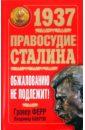 Ферр Гровер, Бобров Владимир 1937. Правосудие Сталина. Обжалованию не подлежит!