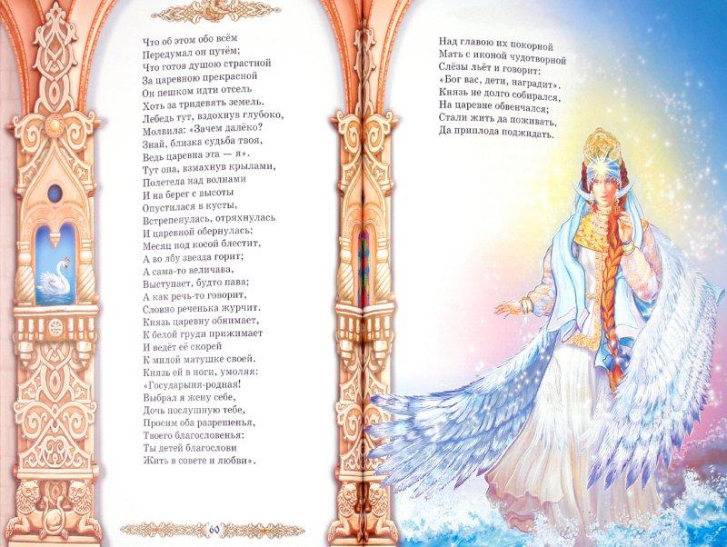 Иллюстрация 1 из 45 для Сказки Пушкина - Александр Пушкин | Лабиринт - книги. Источник: Лабиринт