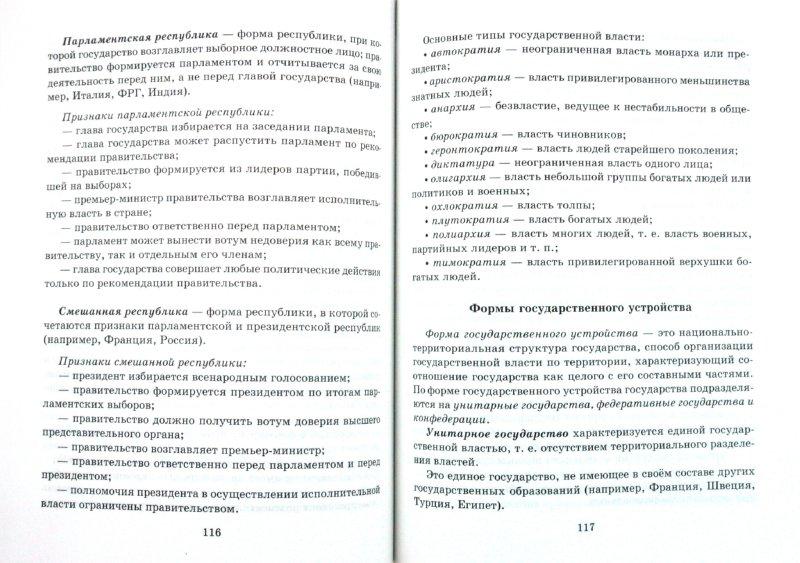 Иллюстрация 1 из 9 для Справочник по обществознанию с вопросами для самопроверки. 9-11 классы - Ирина Синова | Лабиринт - книги. Источник: Лабиринт